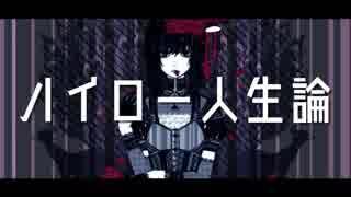 ハイロー人生論 / 初音ミク - アオワイファイ