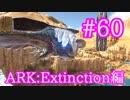 【ARK Extinction】スノーオウルソロでデザートタイタンテイムにチャレンジ!【Part60】【実況】