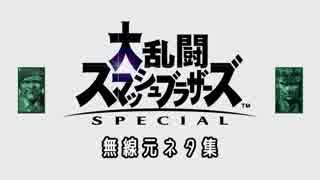 【スマブラSP】無線 元ネタ集【メタルギア無線】