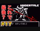 前情報なしで【Undertale_switch版】実況 part.17