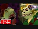 【実況】忌まわしい仮面、滅亡までのカウントダウン【ゼルダの伝説ムジュラの仮面】Part25