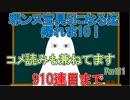 【FGO】邪ンヌ宝具5になるまで帰れま10! Part11【ゆっくり実況♯253】