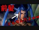 【FFX】青髪ツインテイキり陰キャ触手マンをシバいてきた【シーモア最終異体RTA】