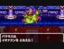 スマホ版ドラクエⅢ part10-最強のボス!バラモス編0-