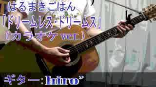 【ニコカラ(オケ有)】『ドリームレス・ドリームス』アコギ+オルゴール【Off vocal】