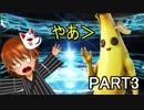 【フォートナイト】腹がよじれるほどうるさくなるゲームw【part3】