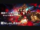 【実況プレイ】雑なLoL Jinx【LoL】【雑】#20-1