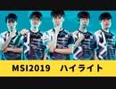 MSI2019 日本代表 好プレー【LoL】
