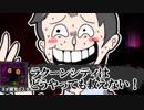 【殺生】続!鬼と宴とB級ホラークトゥルフ!【慈悲】Part:23