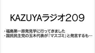 【KAZUYAラジオ209】福島第一原発見学に行ってきました