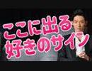 第18位:話し方で【脈アリ】を見抜く方法〜恋愛テクニック thumbnail