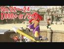 【実況】スマブラSP全曲ステージ作りに挑みつつおかわり戦 No.22~24【886+α/24】