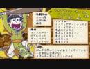 【卓ゲ松さんSW2.0】リルドラ数字松のとある冒険 2-3【NPC速度】
