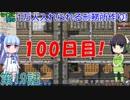 セイカと葵の1万人入れられる刑務所作り! 第19話【Prison Architect実況】