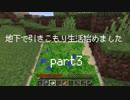 【Minecraft】地下で引きこもり生活始めました。(ゆっくり実況)パート3