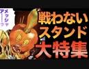 【ジョジョ】戦わないスタンド特集【JOJO】31話Ep.31
