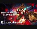 【実況プレイ】雑なLoL Jinx【LoL】【雑】#20-2