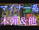 【マイナー系のカードダス紹介】1980年代~1990年代ぐらいのゲーム系&アニメ系のカードコレクション紹介動画