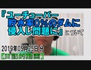 『ユーチューバーが貯水率0%のダムに侵入し問題に』についてetc【日記的動画(2019年05月25日分)】[ 55/365 ]
