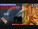 【SEKIRO/隻狼】伊賀忍者が斬り伏せる フロム初見実況 #12