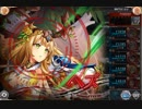 【神姫Project】アネモスの塔18F