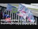 第99位:【2019】SUPERGT Rd3.Suzuka300km Qualifying【 Hatsune Miku AMG】 thumbnail