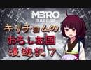 【Metro Exodus】キリチョムのおろしあ国 漫遊記7
