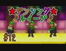 【ゆっくり実況】姫様とスーパーマリオパーティ ♯12