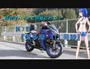 【ゆっくり車載】YZF-R25ツーリング日誌 第7話「奥多摩 411号線」