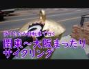 第95位:【ミニベロ】関東~大阪まったりサイクリング!
