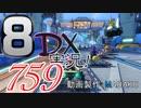 初日から始める!日刊マリオカート8DX実況プレイ759日目