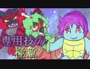 【ポケモンUSM】専用技の極意 ~SECOND STAGE~ 其の4