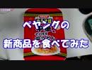 【食れぽ?】ペヤングの新商品を作って食べただけ【ゆっくり動画】