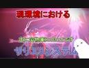【FGO】現環境におけるサリエリシステム【ゆっくり実況♯255】