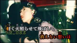 【ニコカラ】今夜このまま《あいみょん》(Off Vocal)±0