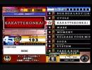beatmania III THE FINAL - 324 - KAKATTEKONKAI (DP)