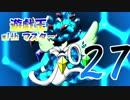 遊戯王withマスター 第二十七話