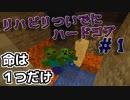 『Minecraft』リハビリついでにハードコア1【ゆっくり実況】