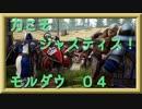 【MORDHAU】力こそジャスティス!モルダウ!04【ゆっくり】