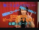 早川亜希動画#623≪【もはや限界】江頭2:50のピーピーピーするぞ!レポート≫