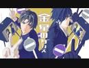 【MMD刀剣乱舞】金星のダンス【長谷部・燭台切】