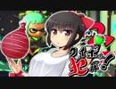 【スプラトゥーン2】イカ殺2 part16 オペレイション・クイボ