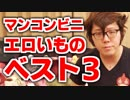 マンコンビニエロいものランキングベスト3!