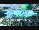 【MAD】機動戦士ファフナー THE DESTINY +α