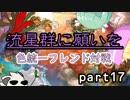 【ポケモンUSM】 流星群に願いを part17 【色統一フレ戦】