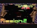 【グラディウス外伝】初心者二人が宇宙を駆ける【実況】 Part2