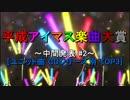 第2位:[中間発表#2]平成アイマス楽曲大賞[ユニット曲 CDシリーズ別 TOP3] thumbnail
