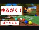 【ゲーム実況】ゆるがく! ぱーと16【Golf With Your Friends】