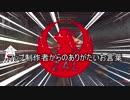 【WarThunder】金競祭!動画投稿者大集合!みんなで飛ぼうよゴールデンウィーク!第三レース【やっこい】