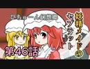 【ぴちゅーん幻想郷】46・妖精メイドのセプテット【東方アニメ】